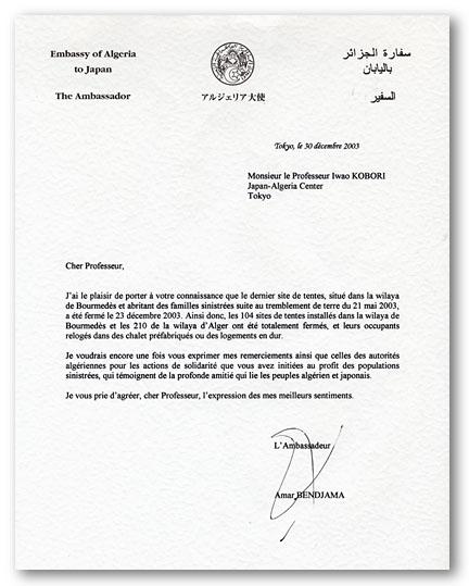 centre du Japon Algerie Tous nos remerciements pour votre