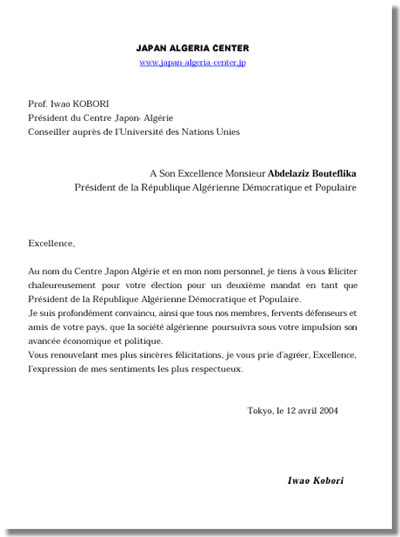 Centre du japon algerie reelection du president de la republique lettre de felicitations de pr iwao kobori president du centre japon algerie altavistaventures Images